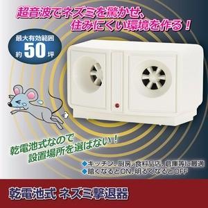 超音波ネズミ駆除器 (撃退器)  乾電池式 zakka-noble-beauty