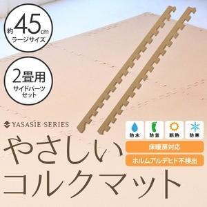 やさしいコルクマット 約2畳分サイドパーツ ラージサイズ(45cm) zakka-noble-beauty