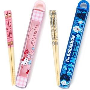サンリオ 箸&ケース 箸セット 日本製 カトラリー ランチ はし キッズ お弁当 遠足 ドラえもん ...