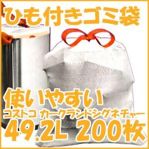 ポリ袋 ひも付きゴミ袋 49.2L 200枚 カークランド