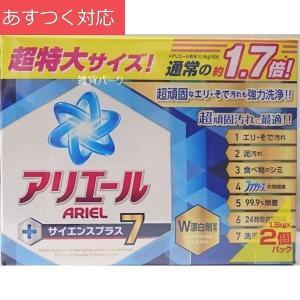 洗濯用合成洗剤 アリエール サイエンス プラス 7 粉末洗濯洗剤 1.5kg x 2