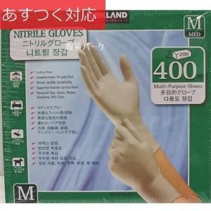 ゴム手袋 ニトリル手袋 Mサイズ 200枚 x 2 箱 カークランドシグネチャー