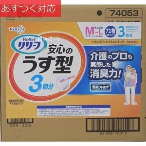 大人用紙おむつ リリーフ M〜L安心の薄型パンツタイプ 72枚(18枚 x 4) 花王 KAO