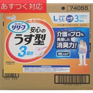 大人用紙おむつ リリーフ L〜LL安心の薄型パンツタイプ 64枚(16枚 x 4) 花王 KAO
