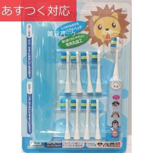 こども用電動歯ブラシ 替えブラシ8本付き 青 ライオン柄|zakka-park