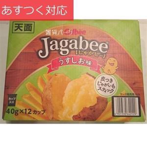 ジャガビー うす塩味 40g x 12個 カルビー