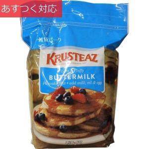 バターミルク パンケーキミックス 4.53kg クラステーズ