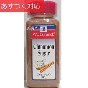 シナモンシュガー 440g ユウキ マコーミック