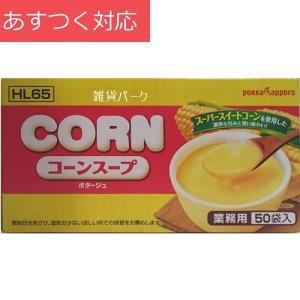 コーンスープ 50袋 ポッカサッポロフード & ビバレッジ