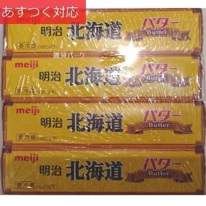 北海道バター 200g x 4 明治乳業