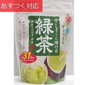 緑茶 溶ける緑茶 森半 250g