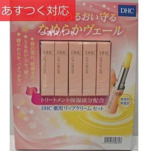 リップクリーム DHC薬用リップクリーム 5本