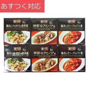 インスタント食品 家バルアソートセット 3種 x 2 125g x 6 アライドコーポレーション