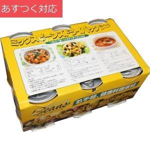 缶詰 ミックスビーンズドライパック 140g x 6缶