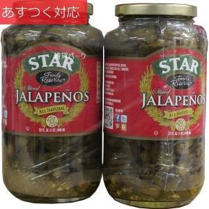 瓶詰め スター ハラペーニョ 907g x 2