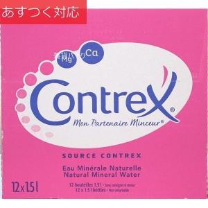 コントレックス ミネラルウォーター 1.5L x 12本(硬水)