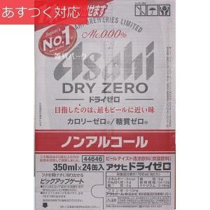 アサヒビール ドライゼロ 350ml x 24缶