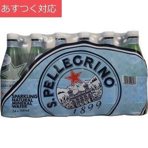 サンペレグリノ 500ml x 24(ペットボトル)...