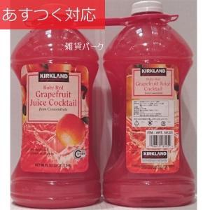 グレープフルーツ飲料 40%果汁入り 2.84L x 2 K...