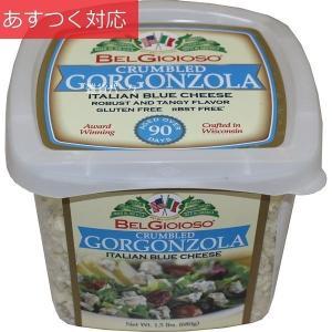 クランブル ゴルゴンゾーラ ブルーチーズ 680g アメリカ