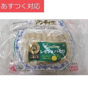 アンティエ 140g x 3 レモン & パセリ  日本ハム