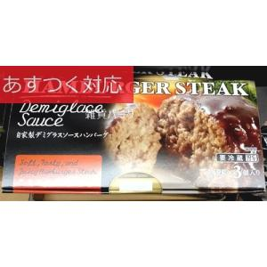 ハンバーガーステーキ デミグラスソース 240g x 3 伊藤ハム