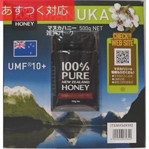 マヌカハニー 100% UMF 10+ 500g ピュア ニュージーランド ハニー