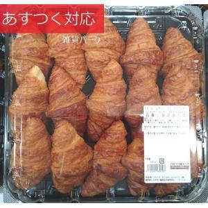 パン ラグジュアリー ミニ クロワッサン 15個入り コストコ