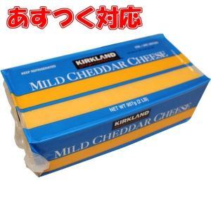 マイルドチェダーチーズ 907g コストコ カークランドシグネチャー