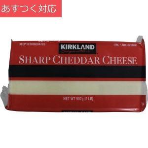 シャープホワイトチェダーチーズ 907g コストコ カークランドシグネチャー