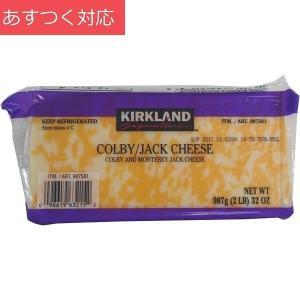 コルビージャックチーズ 907g コストコ カークランドシグネチャー