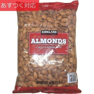 生アーモンド 調理用 1.36kg コストコ カークランドシグネチャー