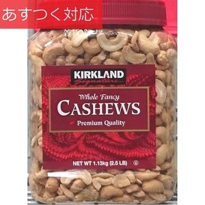 カシューナッツ ソルト 1.13kg コストコ カークランドシグネチャー