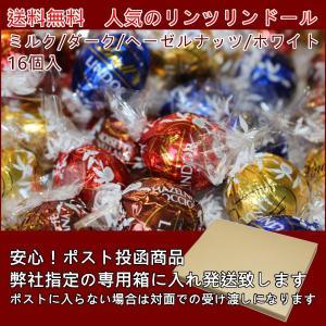 【送料無料】リンツ リンドール トリュフチョコレート アソート 16個【ポスト投函】