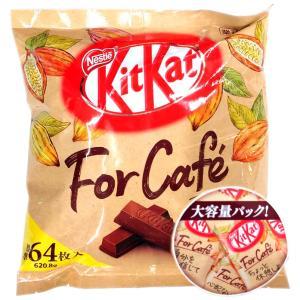キットカット カフェ 678g ネスレ日本株式会社
