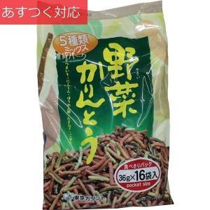 野菜かりんとう 36g x 16袋 東京カリント