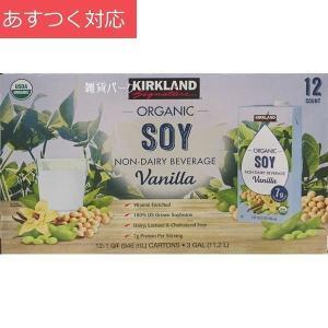 オーガニック 豆乳 バニラ味 946ml x 12パック コストコ カークランドシグネチャー