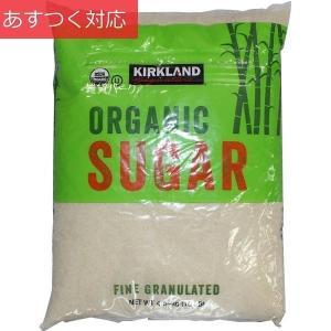 オーガニック 砂糖 4.54kg コストコ カークランドシグネチャー