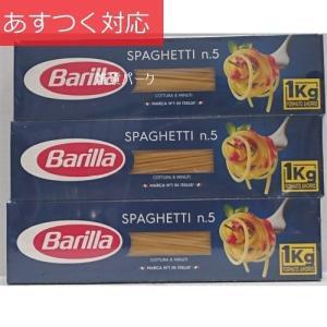 スパゲッティ 1.7mm 1kg x 3袋 BARILLA
