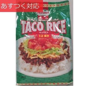 タコライス 12食入り 沖縄ホーメル そうざい タコスミート