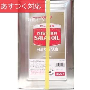 サラダ油 徳用 大容量