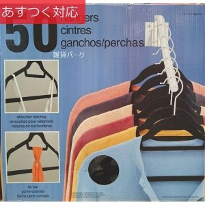 ノンスリップハンガー 50本セット ブラック キャミソール用溝 ネクタイバー付|zakka-park
