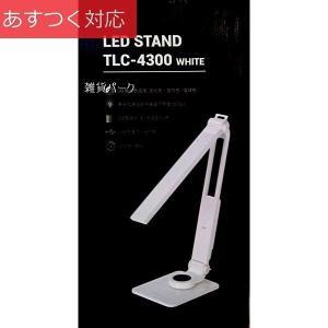 PRISM LEDデスクランプ ホワイト 730ルーメン 3段階の色温度 調光機能