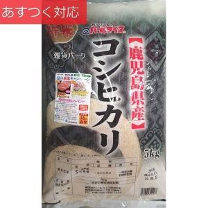 29年度産 新米 鹿児県産こしひかり 5kg...
