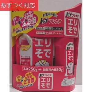 ライオン トッププレケア 部分洗い剤 本体250g + 詰替650g