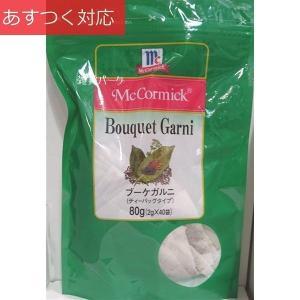 ブーケガルニ 2g x 40袋 ユウキ マコーミック