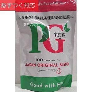 紅茶 100P PG TIPS イギリスで大人気
