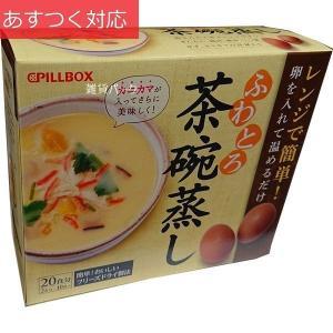 茶碗蒸し レンジで簡単ふわとろ 茶碗蒸しFD 2食 x 10袋 ピルボックス