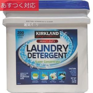 粉末洗濯材 12.7kg 200回分 コストコ カークランドシグネチャー