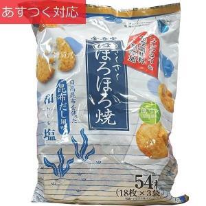 ほろほろ焼き 和塩 54枚入り 883g 金吾堂製菓